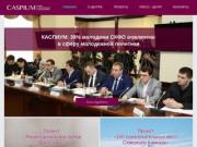 Центр стратегических коммуникаций КАСПИУМ