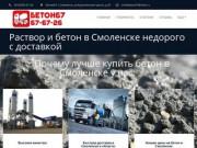 Бетон 67: бетон и раствор с доставкой в Смоленске (Россия, Смоленская область, Смоленск)