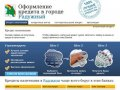 Raduzhnyy-credit.ru — Кредиты в Радужном. Онлайн заявка, быстрое рассмотрение. Все виды кредитов.