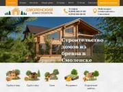 Смоленский домостроитель. Строительство срубов домов и бань, беседок под ключ в Смоленске. (Россия, Смоленская область, Смоленск)