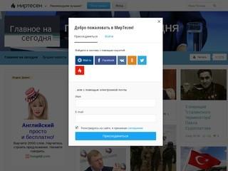 Glavnoesegodnya.mirtesen.ru