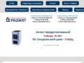 Магазин РАДИАТ | Алюминиевые радиаторы и всё для отопления в Омске