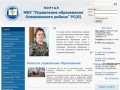 Портал Управления образования Олекминского района