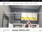Интернет-магазин бытовой и профессиональной сантехники, отопительных систем и насосов
