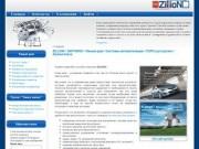 """ООО """"Зиллион"""" - абонентское обслуживание компьютеров и сетей (ИТ-аутсорсинг)"""