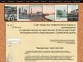Сайт общества любителей истории и краеведения и художественно-исторического Совета при главе муниципального образования Славянский район