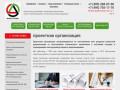 проектная организация инвестпроект проектирование и согласования проектной документации (Россия, Московская область, Москва)