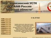 НОУ ДПО Калязинский УСТК ДОСААФ России Тверской области