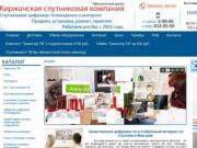 Купить спутниковое телевидение HD во Владимире, Киржаче, Кольчугино