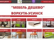 Купить мебель дешево в Воркуте - Усинске с доставкой в Коми
