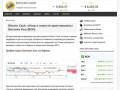 Bitcoin Cash: обзор и новости криптовалюты Биткоин Кэш (BCH) (Россия, Московская область, Москва)