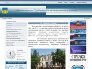 Официальный сайт администрации Трубчевского района и города Трубчевска