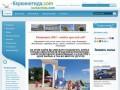 """""""Евпатория"""" - персональный сайт о Евпатории (информация, новости, цены, объявления о сдаче жилья, фотографии, видео)"""