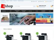 DShop - интернет магазин оборудования DEVELOP, KIP, EPSON (Украина, Киевская область, Киев)
