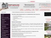 Портал 18 (Ижевск) Оценка недвижимости