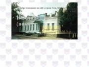 Сайт Усть-Лабинска