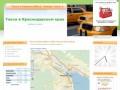 Такси в Новороссийске (номера телефонов) Россия, Краснодарский край, г. Новороссийск)