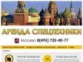 Aa177.ru — АРЕНДА СПЕЦТЕХНИКИ В МОСКВЕ 8(495)720-40-77 - аренда спецтехники в Москве