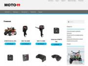 МОТОТЕХНИКА 49|Купить мототехнику от лучших производителей можно в нашем магазине !