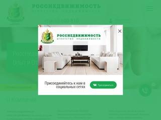 Недвижимость в Мурманске. Агентство недвижимости РОССНЕДВИЖИМОСТЬ