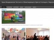 Православный храм в Честь Воздвижения Честного и Животворящего Креста Господня
