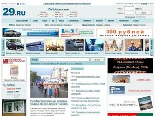 Форум на 29.RU