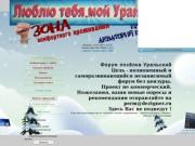 Форум посёлка Уральский (Нытвенский район, Пермский край)