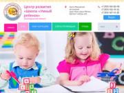 """Центр развития """"Школа """"Умный ребенок"""" (Логопедический кабинет) г. Мегион"""