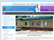 Государственное бюджетное учреждение здравоохранения Московской области  «Серпуховский городской