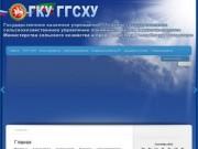 ГГСХУ | Республика Татарстан | ГГСХУ