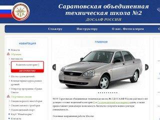 Автошкола «Досааф». Саратов