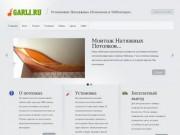 Garli - установка натяжных потолков в Чебоксарах (Чебоксары, Московский проспект 19/5, телефон: 89023278512)