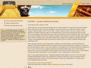 Кубинская сигара COHIBA. История возникновения, полное описание.