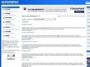 Заполярье - Северный информационный ресурс