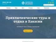 Туристические поездки в Хакасию
