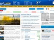 Городской информационный портал (Россия, Свердловская область, Кушва)