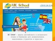 UK School - Курсы английского языка в Одинцово
