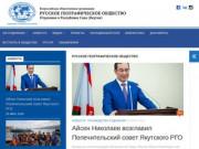 Русское географическое общество Саха (Якутия)
