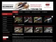 Интернет магазин Кизлярские ножи оптом и в розницу