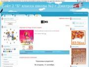 "Сайт 1 ""Б"" класса школы №2 г.Дмитрова"