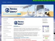 OOO «Техноцентр Сервис» 8 (496) 416-91-66