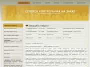 Северск контрольная на заказ ' | Контрольная на заказ в Северске '