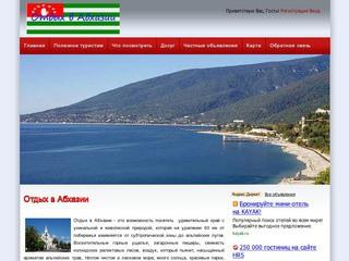 Отдых в Абхазии (курорты Абхазии, пансионаты, санатории, дома отдыха, частный сектор, экскурсии, досуг)