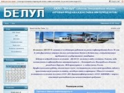 """Волхов купить бензин - Белул - Информация об ООО """"Белул"""""""