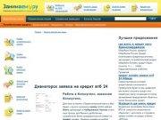 Дивногорск заявка  на кредит втб 24 - Все кредиты России     | kredit-smarts.ru