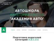 Автошкола Академия-Авто. Обучение водителей в Нижнем Тагиле по категориям A,B,C,D,E
