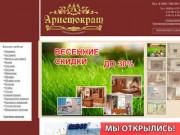 Мебельная компания Аристократ (г. Волжск)