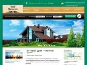 Гостевой дом «Николин парк» г. Переславль-Залесский - официальный сайт