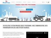 RTLS RFID. Информация на Real-Trac.com (Россия, Нижегородская область, Нижний Новгород)