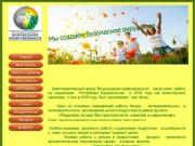 """Благотворительный фонд """"Возрождение нравственности""""  г. Уфа"""